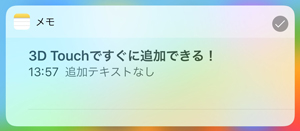 iPhoneウィジェット追加3