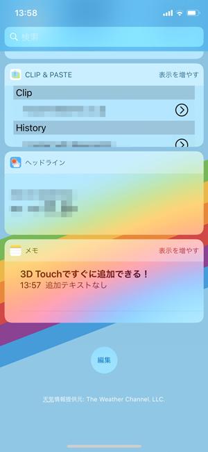 iPhoneウィジェット追加4