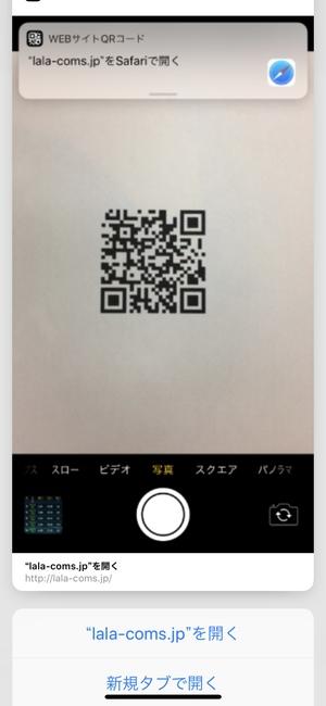 長押しQRコード3