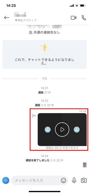Skype通話録音5