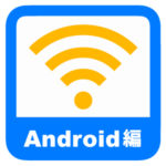 Android WiFi接続