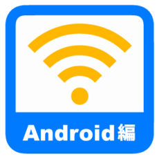 簡単!AndroidでWiFiに接続するやり方