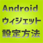 Androidウィジェット設定