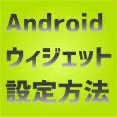 初心者向け!Androidでウィジェットを設定する方法