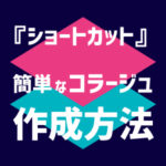 『ショートカット』コラージュ作成2