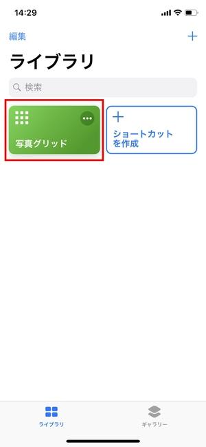 『ショートカット』コラージュ作成3