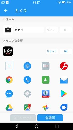 Androidアプリアイコン変更4