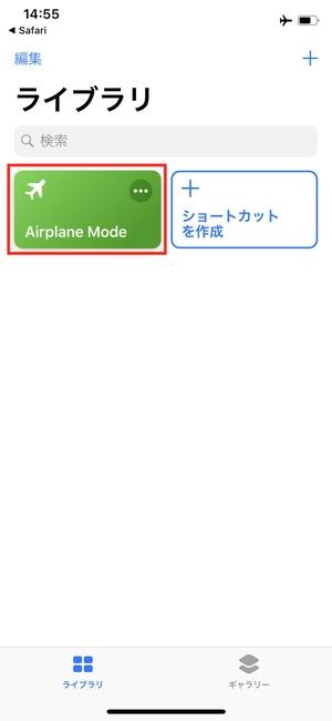 『ショートカット』機内モード3