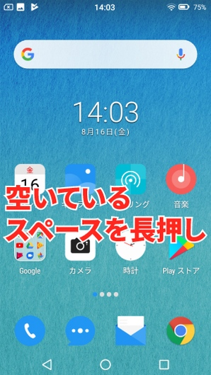 Androidホーム画面追加1