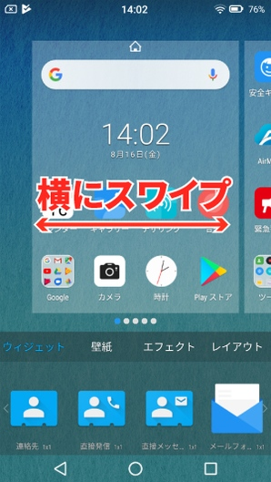 Androidホーム画面追加2