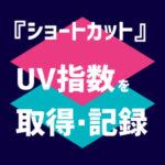『ショートカット』UV指数