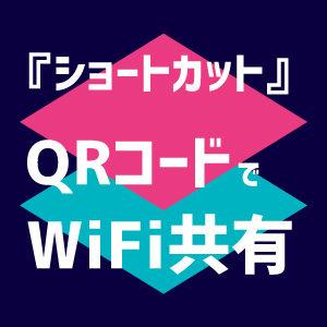iPhone『ショートカット』でQRコードを使ってWiFi共有する方法