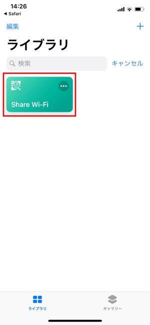 『ショートカット』QRコードでWiFi共有2