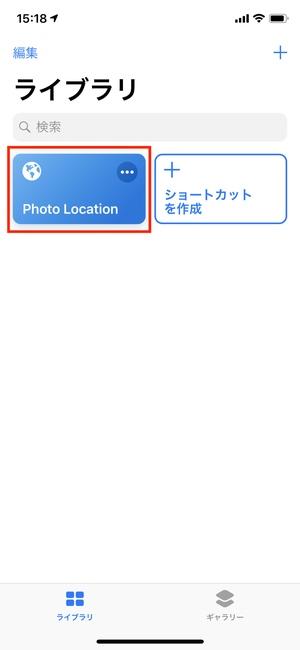 『ショートカット』写真の位置情報を地図で表示2