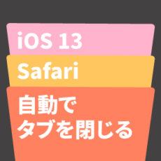 【iOS13新機能】Safariのタブを自動で閉じることが可能に!