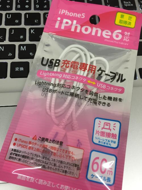 iPhone充電器1