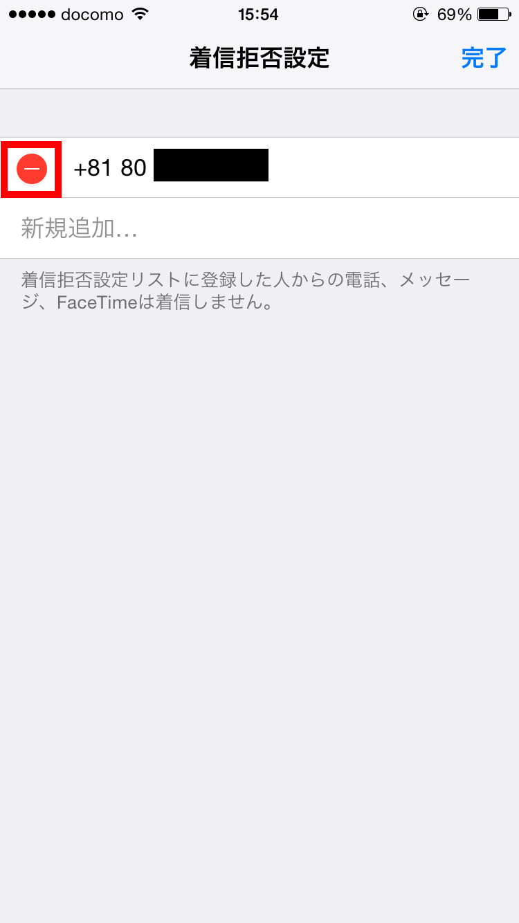 iPhone着信拒否8
