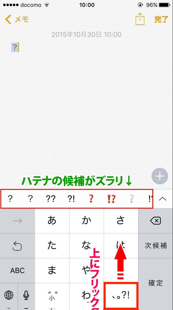 記号文字フリック入力5