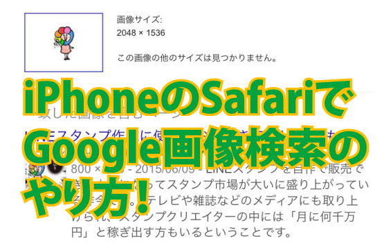 iPhoneのSafariで「Google画像検索」を使う方法