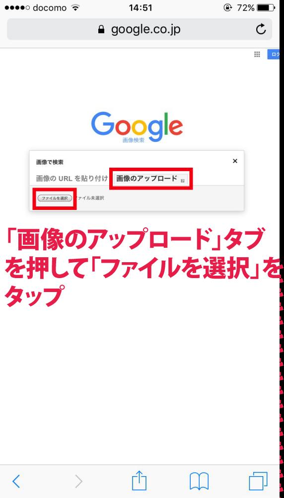 Google画像検索6