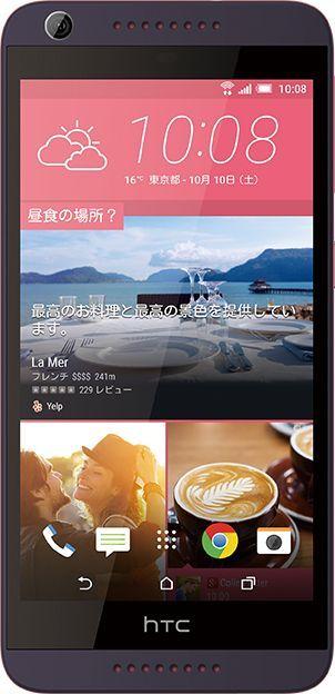 エックスモバイルから販売の「HTC Desire 626」を使ってみた感想・レビュー