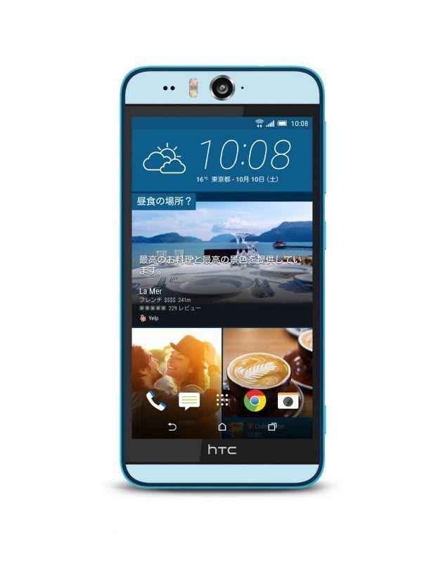 エックスモバイルから販売の「HTC Desire EYE」を使ってみた感想・レビュー