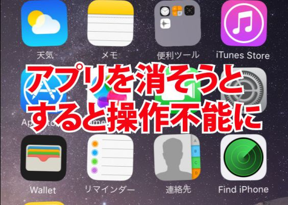 助けて!iPhoneのアプリを消そうとすると操作不能(フリーズ)に・・・!!