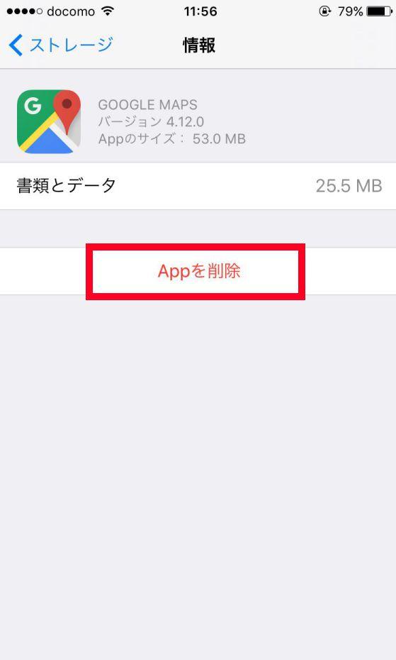 iPhoneフリーズ2
