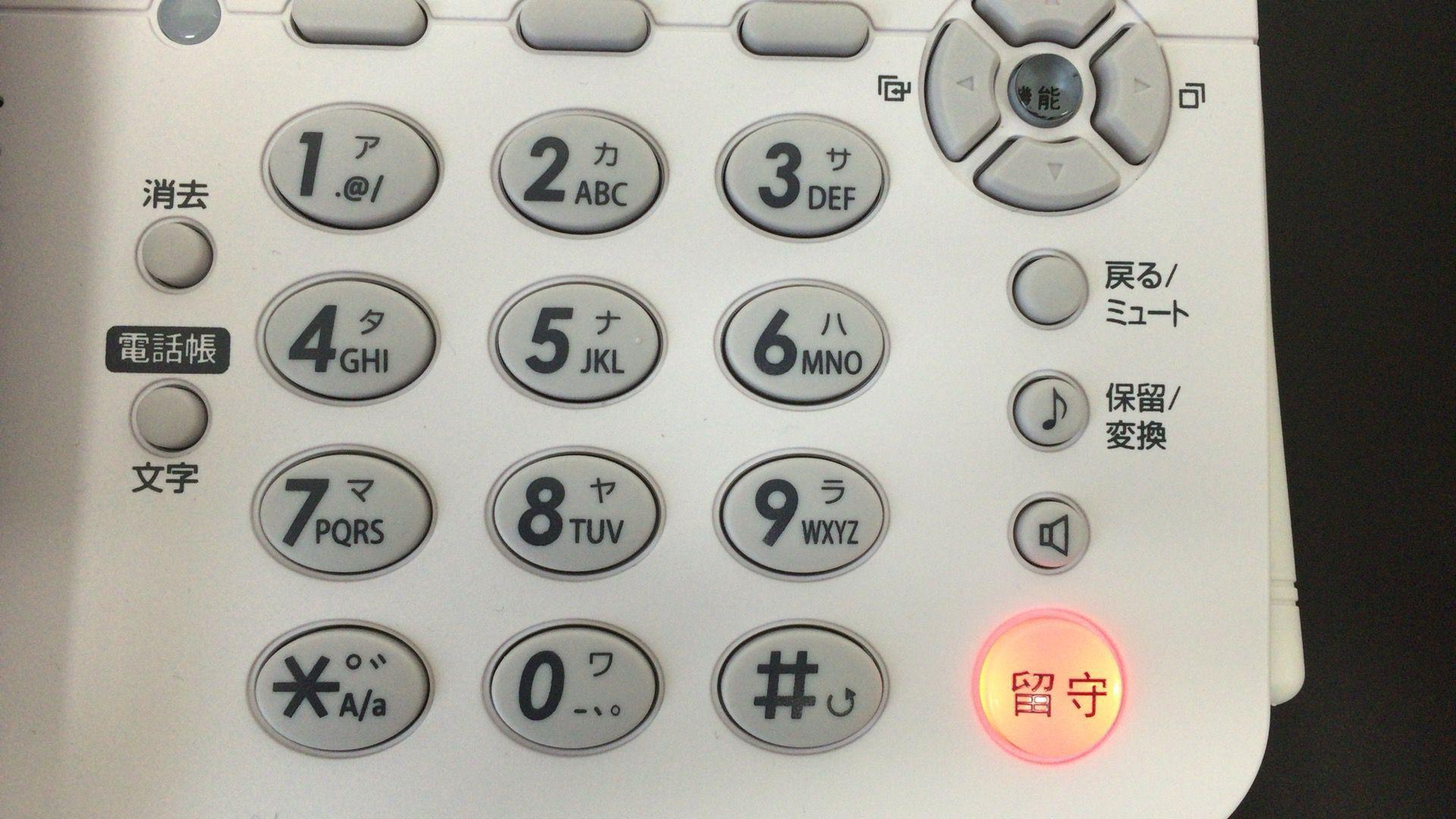 スゴい電話