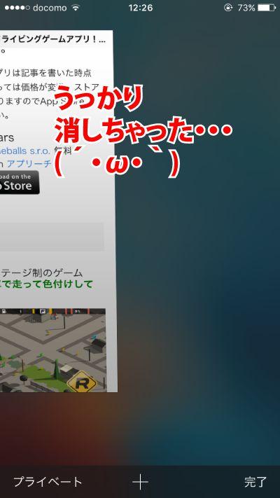 iPhoneのSafariでうっかりタブを消してしまっても復活させる小技