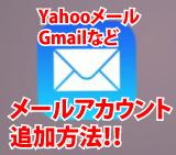 メールアカウント追加