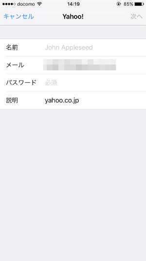 メールアカウント追加5