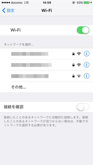 WiFi接続方法3