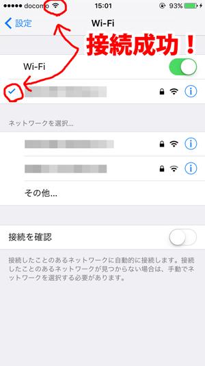 WiFi接続方法5
