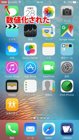iPhone隠しコマンド4