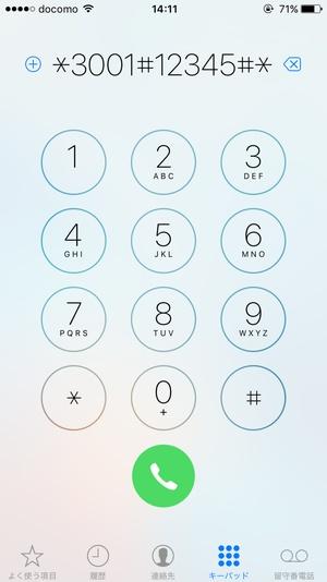 iPhone隠しコマンド1