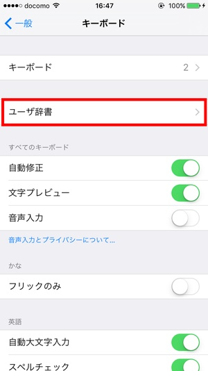 iPhone文字入力遅い10