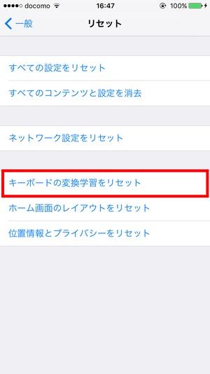 iPhone文字入力遅い3