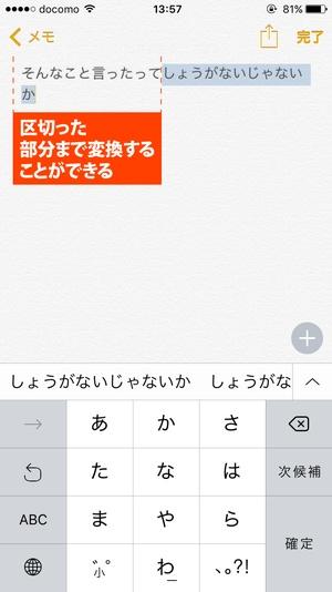 iPhone文字変換4