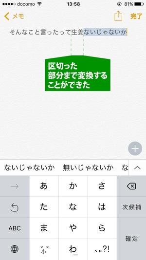 iPhone文字変換6
