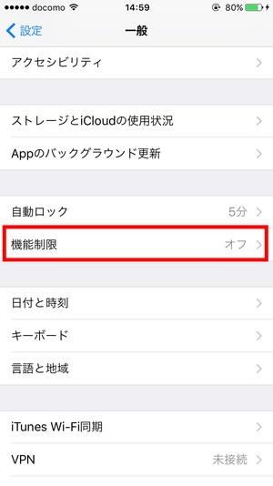 アプリを隠す2