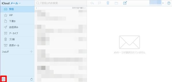 iCloud迷惑メール2