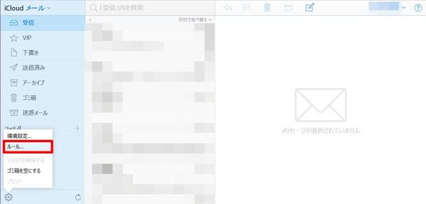iCloud迷惑メール3