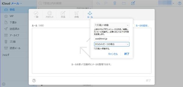 iCloud迷惑メール5