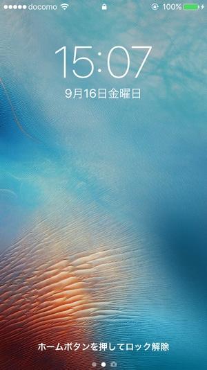 iOS10アップデート1