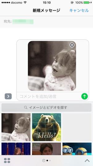 iOS10アップデート6