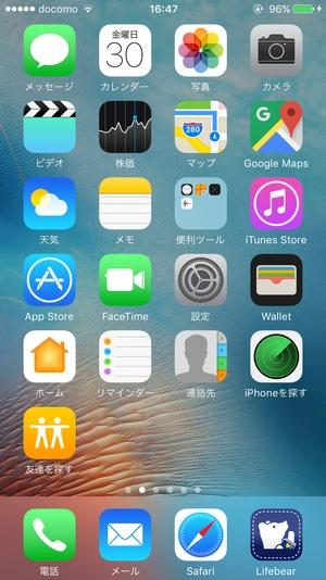 標準アプリ削除1