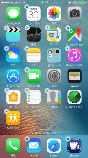 標準アプリ削除2