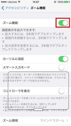 iPhone文字サイズ5