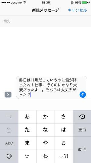 iPhone絵文字入力1
